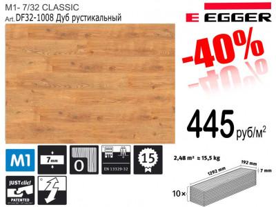 Распродажа ламината EGGER из Германии 32 класс за 445 руб/м2