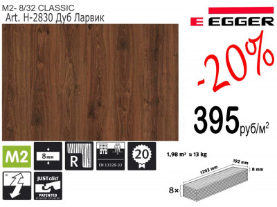 Распродажа ламината EGGER 32 класс 8 мм за 395 руб/м2