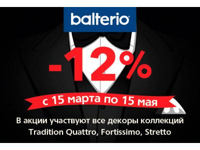 Распродажа ламината Balterio