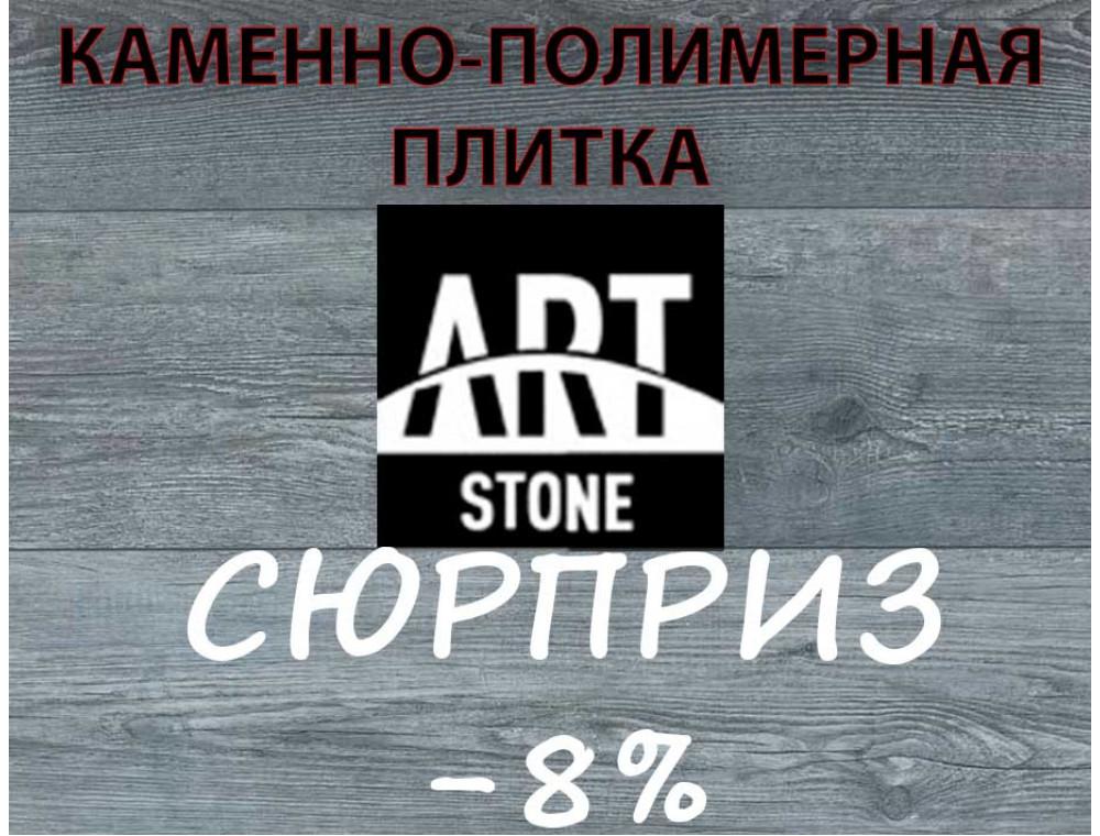 Скидка 8% на каменно-полимерную композитную плитку Art-Stone