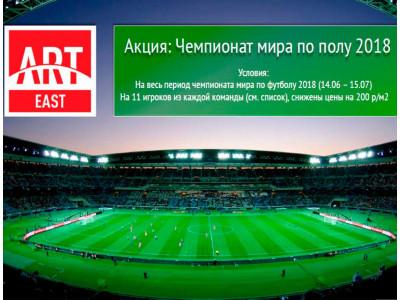 Распродажа Виниловой ПВХ плитки Art East - Акция : Чемпионат мира по полу 2018