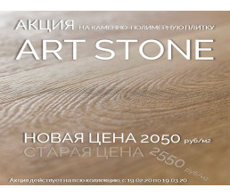 Art Stone - распродажа каменно-полимерных напольных покрытий