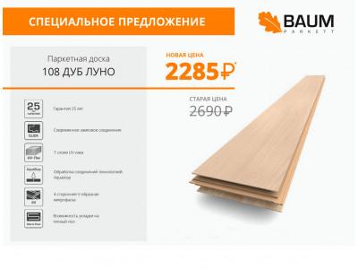Распродажа паркетной доски BAUM со скидкой 15%