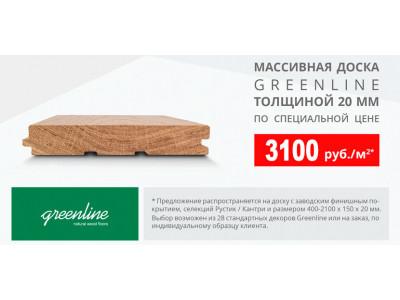 Распродажа массивной доски толщиной 20 мм