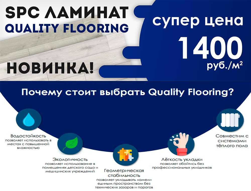 Виниловый ламинат толщиной 5мм - распродажа 1400 руб/кв.м.