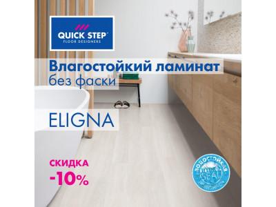 Летняя распродажа ламината Quick-Step